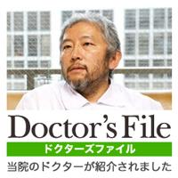 Doctor's File 当院のドクターが紹介されました