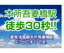 本所吾妻橋駅徒歩30秒!! 都営浅草線本所吾妻橋駅 A3出口すぐです。